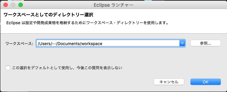 Eclipseワークスペース選択画面