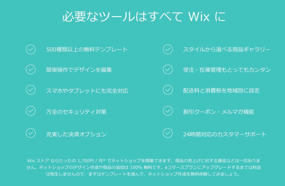 WixでECサイト構築