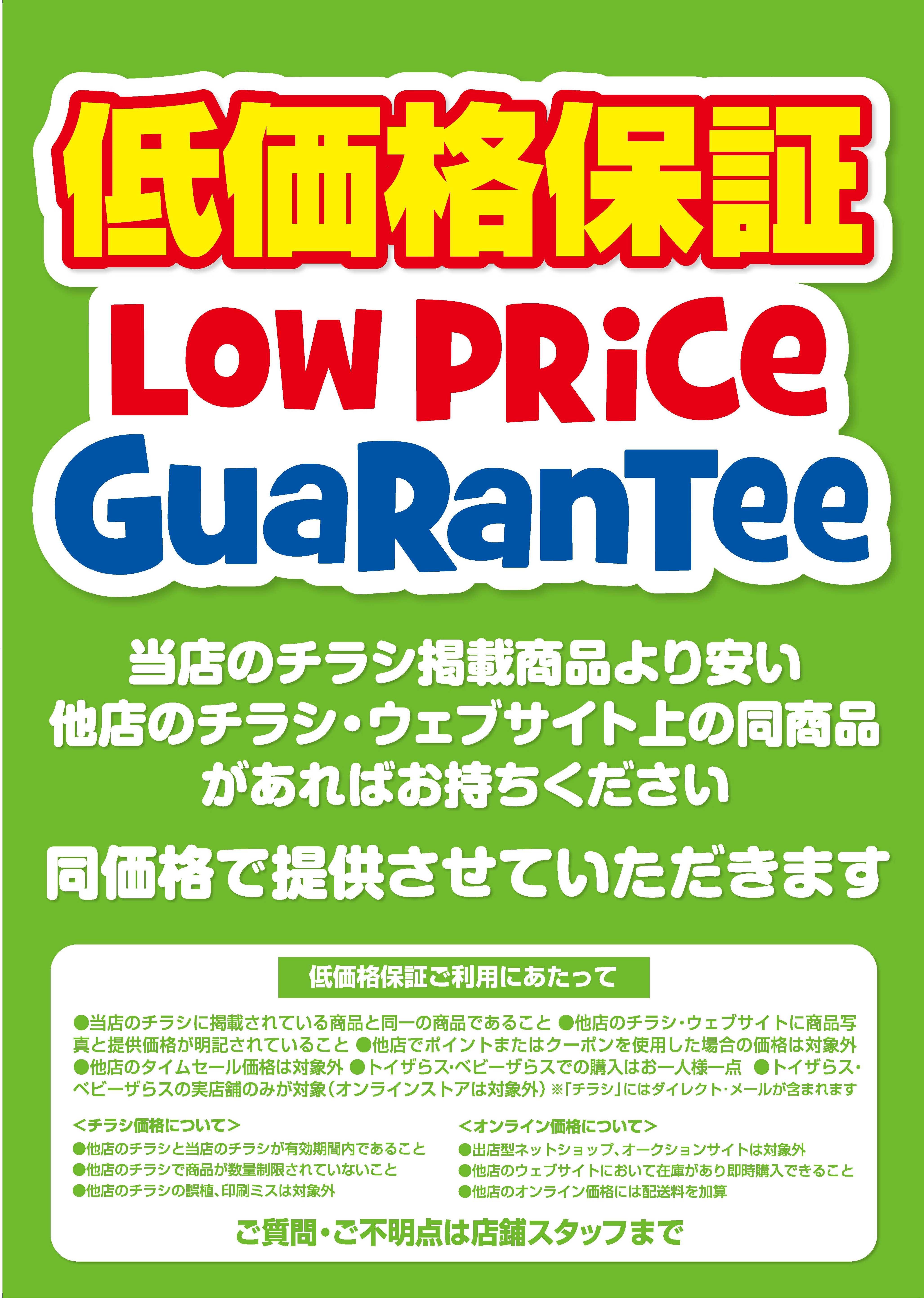 トイザらス低価格保証/LOW PRICE GUARANTEE