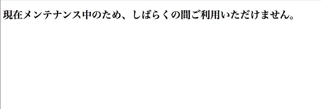 wordpressメンテナンス画面