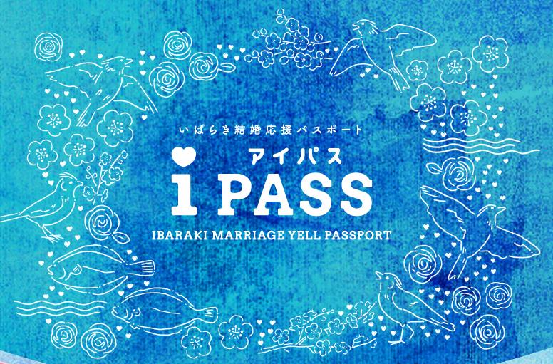 11月22日よりいばらき結婚応援パスポート「iPASS」が使える。