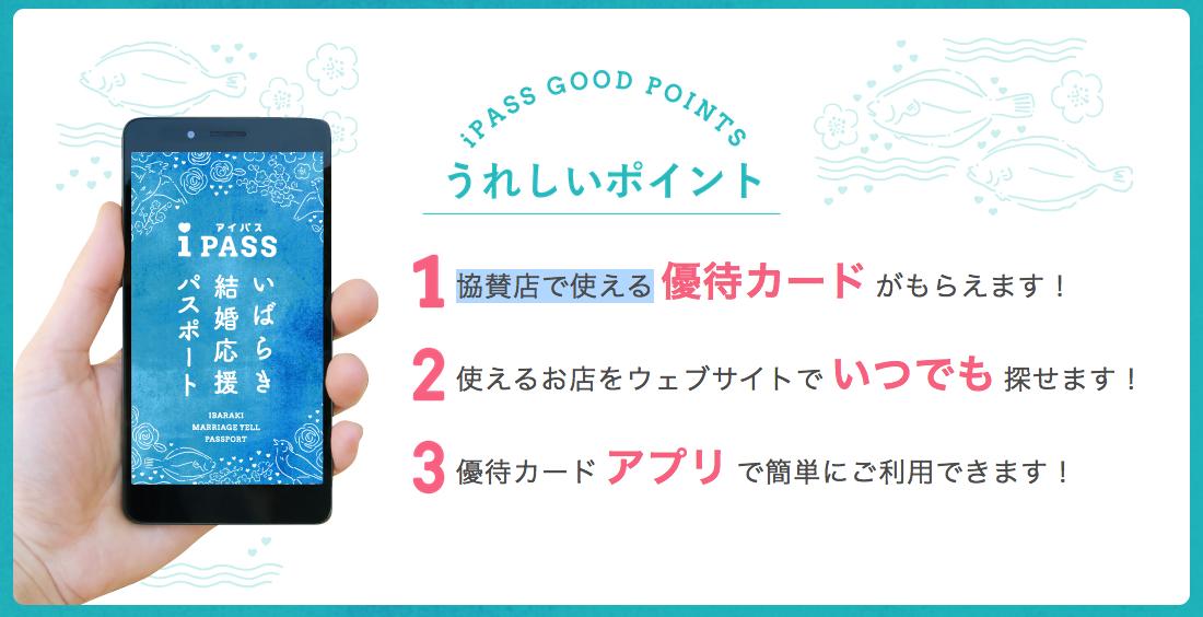 協賛店で使える優待パスポートが貰えます。使えるお店をウェブサイトでいつでも探せます。優待カードアプリで簡単にご利用できます!