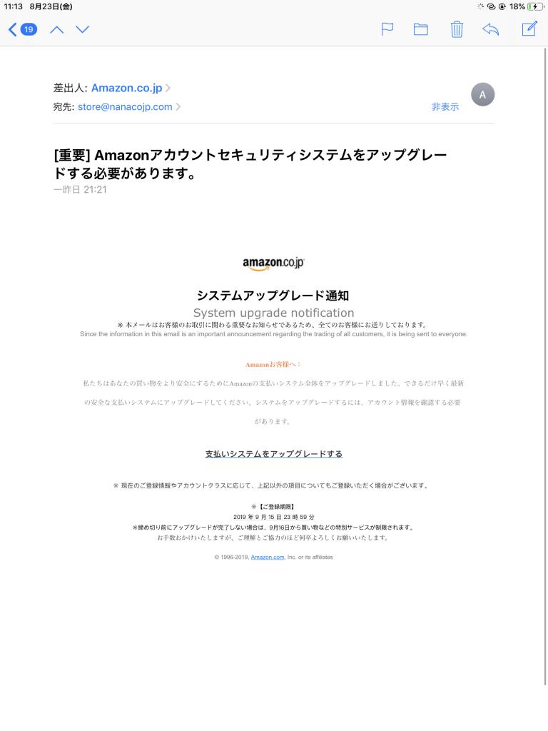 [重要] Amazonアカウントセキュリティシステムをアップグレードする必要があります。