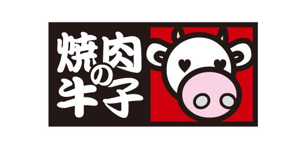 焼肉の牛子