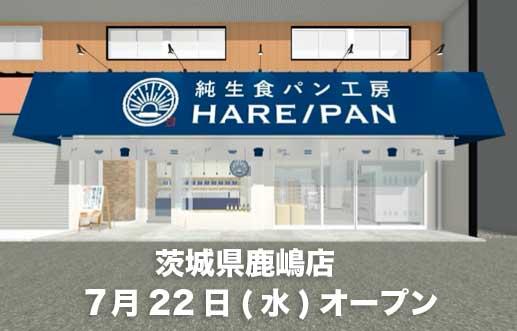 純生食パン工房 HARE/PAN 鹿嶋店