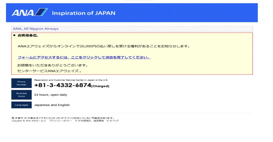 ANAエアウェイズからオンラインで20,000円の払い戻しを受ける権利があることをお知らせします。