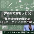 WEBで集客しよう!費用対効の優れたWEBマーケティングとは?