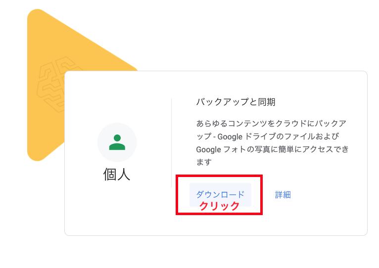 Googleドライブダウンロード