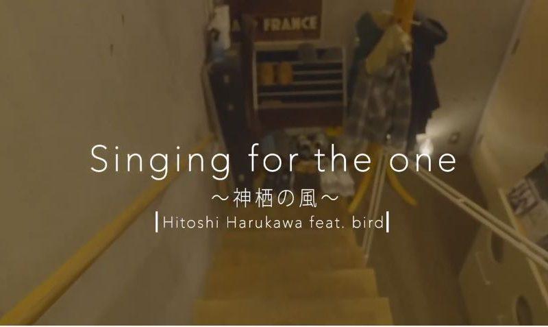 茨城県神栖市に新たなレガシーが誕生!神栖市ブランディングソング完成! 歌唱はbird(バード)が担当。春川仁志プロデュースによる楽曲、『Singing for the one〜神栖の風〜』WEBで公開開始!
